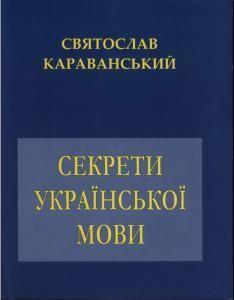 Секрети української мови (вид. 2009)