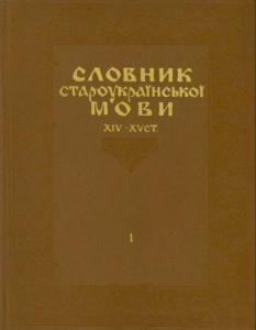 Словник староукраїнської мови XIV - XV ст. Том 1. А - М.