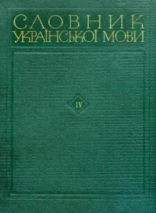 Словник української мови. Том 04. I - М