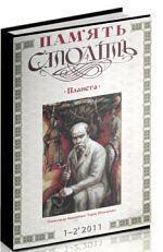 Балаґульщина («бараґольство») у суспільному житті Правобережної України (1830-1850-ті рр.)