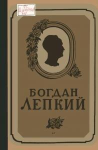 Богдан Лепкий, 1872-1941: Збірник у пошану пам'яті поета