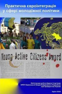 Практична євроінтеграція у сфері молодіжної політики