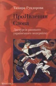 ПроЯвлення слова. Дискусія раннього українського модернізму