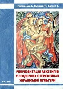 Репрезентація архетипів у гендерних стереотипах української культури