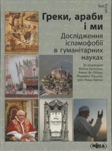 Греки, араби і ми. Дослідження ісламофобії в гуманітарних науках