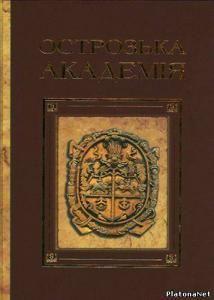 Острозька академія XVI – XVII століття. Енциклопедія