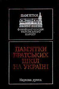 Пам'ятки братських шкіл на Україні (кінець XVI – початок XVII ст.)