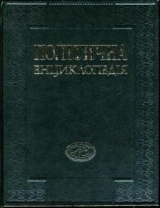 Політична енциклопедія
