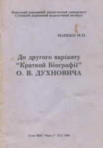 До другого варіанту «Краткой Біографії» О.В. Духновича
