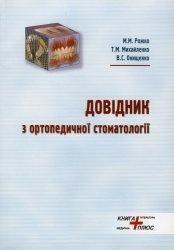 Довідник з ортопедичної стоматології