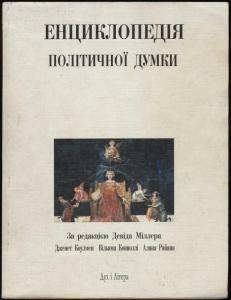 Енциклопедія політичної думки