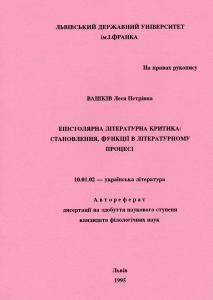 Епістолярна літературна критика: становлення, функції в літературному процесі (автореферат)