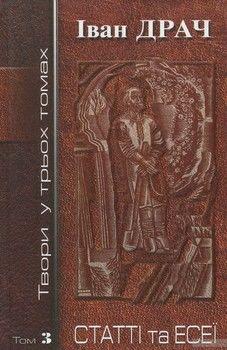 Іван Драч. Твори у 3 томах. Том 3. Статті та есеї