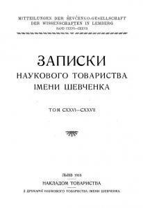 Записки. Том 126-127