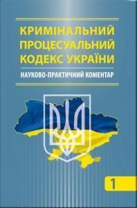 Кримінальний процесуальний кодекс України: Науково-практичний коментар
