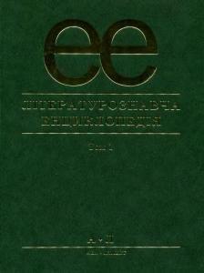 Літературознавча енциклопедія: У двох томах. Т. 1