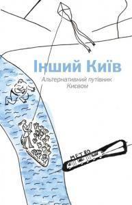 Альтернативний путівник Києвом «Інший Київ»