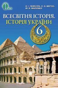 Всесвітня історія. Історія України. 6 клас