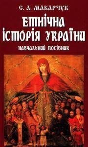 Етнічна історія України