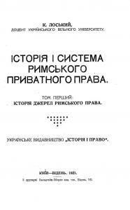 Історія і система римського приватного права. Том 1. Історія джерел римського права