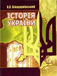 Історія України (видання третє)