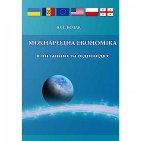 Міжнародна економіка: в питаннях та відповідях