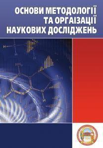 Основи методології та організації наукових досліджень