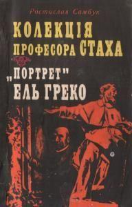 Колекція професора Стаха. «Портрет» Ель Греко (збірка)