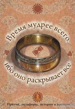 Время мудрее всего, ибо оно раскрывает все. Набор психологических открыток