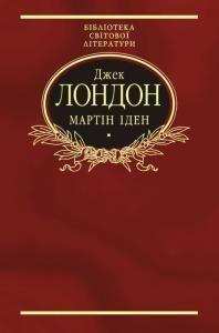Мартін Іден (вид. 2003)