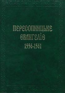Пересопницьке Євангеліє 1556-1561 : Дослідження. Транслітерований текст. Словопокажчик