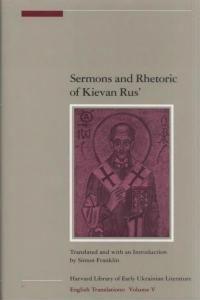 Sermons and rhetoric of Kievan Rus' (англ.)