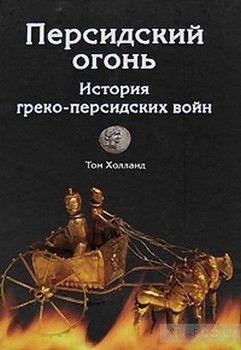 Персидский огонь. История греко-персидских войн