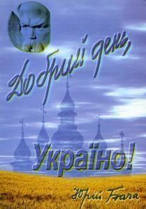 Добрий день, Україно!