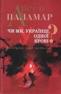 Чи ми, українці, одної крові? Роздуми над недолею