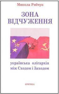 Зона відчуження: українська олігархія між сходом і заходом