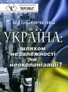 Україна: шляхом незалежності чи неоколонізації?