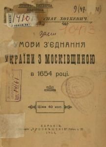 Умови з'єднання України з Москівщиною в 1654 році