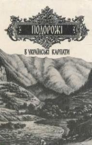 Подорожі в українські Карпати (збірка)