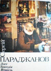 Сергій Параджанов: Злет. Трагедія. Вічність.