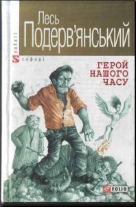 Герой нашого часу (вид. 2005) (збірка)