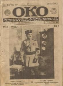 1918, №04