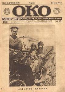 1918, №10