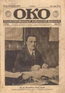1918, №11