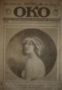 1918, №13-14