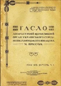 1919, №1, вересень