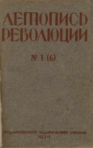 1924. №1 (6)