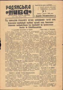 1930, №07