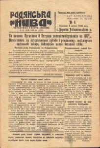 1930, №08