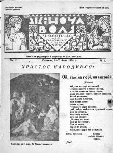1934. Рік III. №№ 01-24